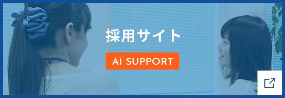採用サイト AI SUPPORT