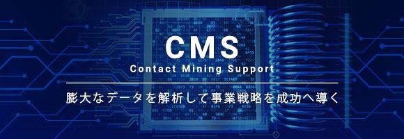 CMS 膨大なデータを解析して事業戦略を成功へ導く