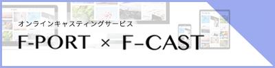 オンラインキャスティングサービス F-PORT & F-CAST