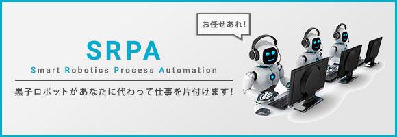 SRPA 黒子ロボットがあなたに代わって仕事を片付けます!